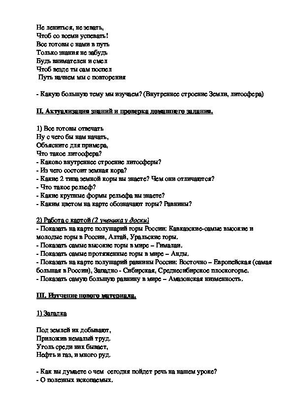 Тема урока: Человек и литосфера. 5 класс