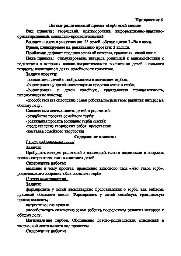 """Детско-родительский проект """"Герб моей семьи"""""""