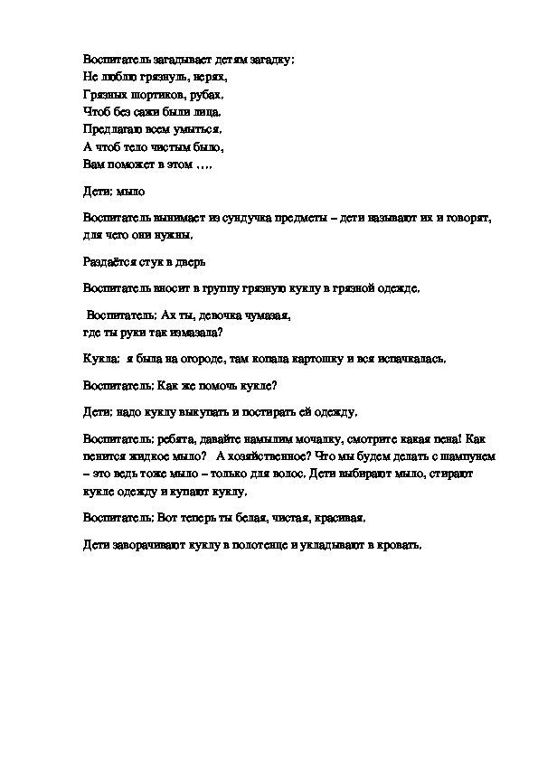 """Экспериментально - трудовая деятельность """"Сундучок Мойдодыра"""""""
