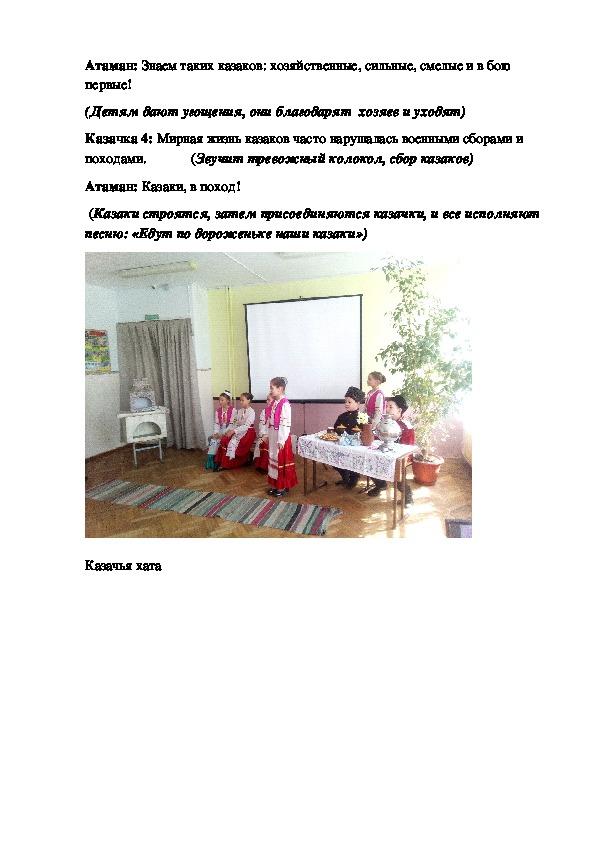 Методическая разработка  по внеурочной деятельности 4 класс  (духовно-нравственное направление)