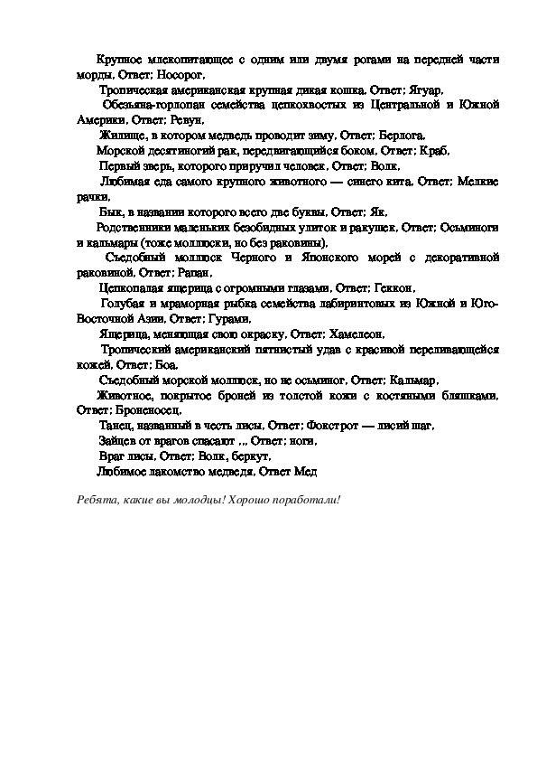 Конспект мероприятия «Заповедники России. В мире животных»