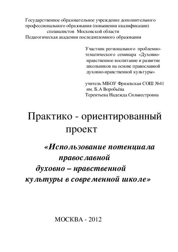 Практико - ориентированный   проект    «Использование потенциала православной  духовно – нравственной  культуры в современной школе