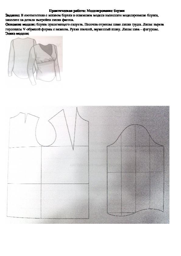 Практическая работа. Моделирование блузки (8 класс)