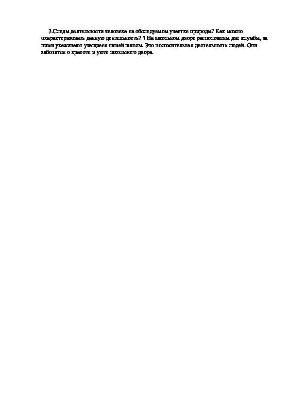 """Разработка урока по биологии: """"ВЕСЕННИЕ ЯВЛЕНИЯ В ЖИЗНИ ЖИВЫХ ОРГАНИЗМОВ"""" - 5 класс"""