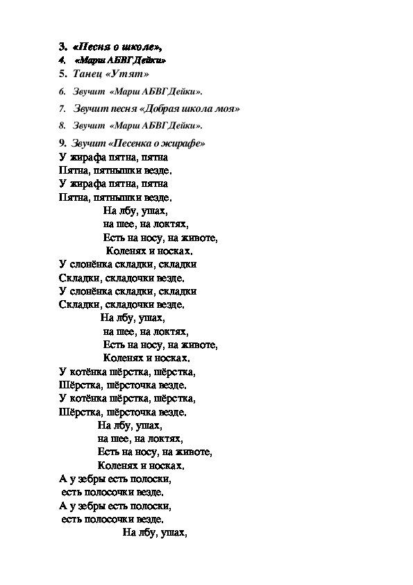"""Утренник """"Посвящение в первоклассники"""""""