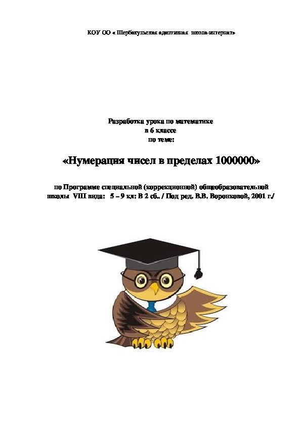 """Разработка урока  по математике """"Нумерация чисел в пределах 1000000"""" (6 класс)"""