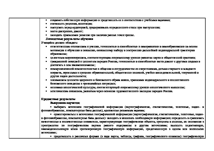 Рабочая программа ФГОС