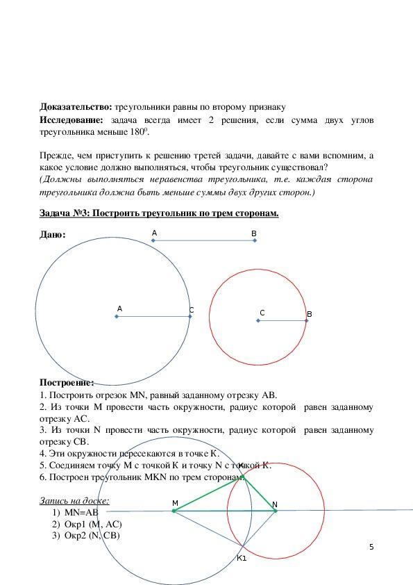 Конспект урока по геометрии на тему:Задачи на построение. Построение треугольника по трем элементам.