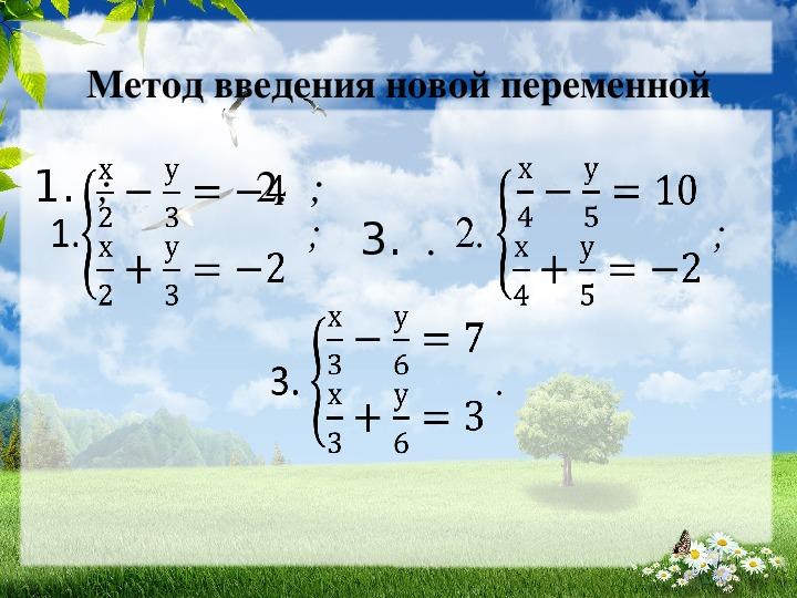 Разработка урока по математике «Построение углов с помощью транспортира» (5 класс)