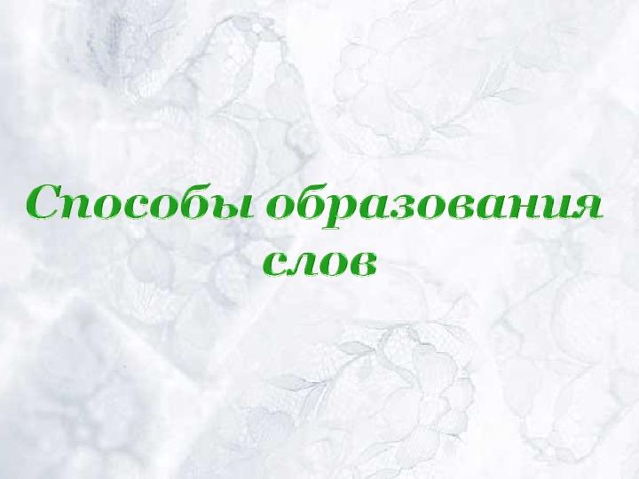 """""""Способы образования слов"""" презентация к уроку русского языка в 6 классе"""