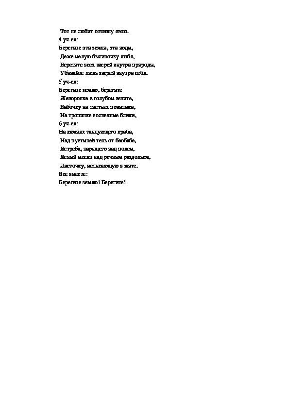 """ИССЛЕДОВАТЕЛЬСКАЯ РАБОТА """"Педагогические условия эффективного формирования нравственно-экологической культуры у детей младшего школьного возраста"""""""