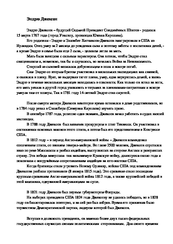 Эндрю Джексон