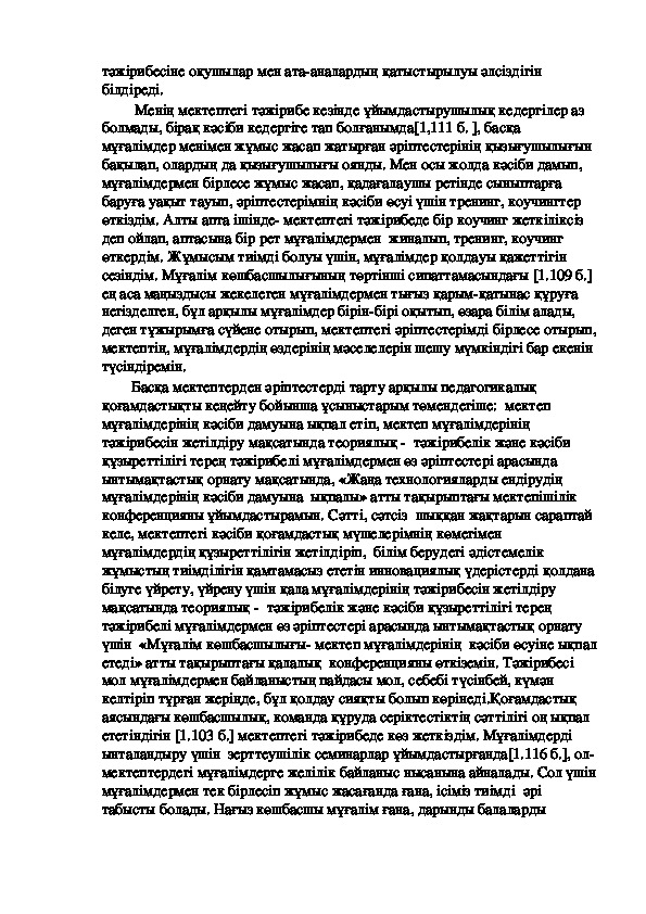 МҰҒАЛІМ КӨШБАСШЫЛЫҒЫ- МЕКТЕП МҰҒАЛІМДЕРІНІҢ  КӘСІБИ ӨСУІНЕ ЫҚПАЛ ЕТЕДІ