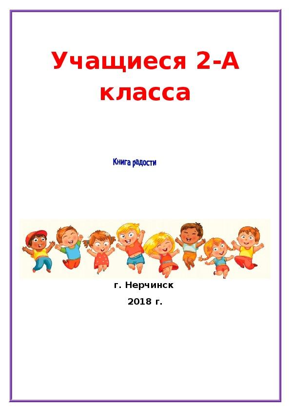 """Коллективная работа учащихся класса: книжка-самоделка """"Радость"""""""
