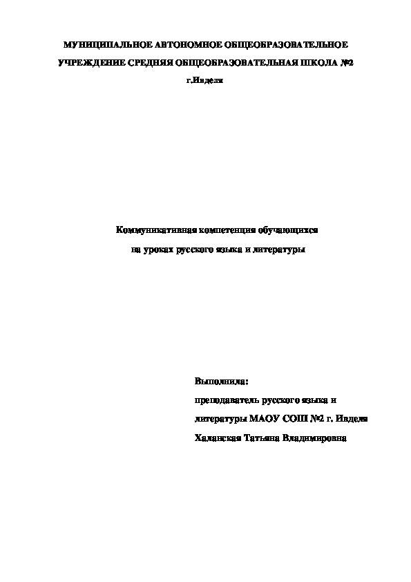"""НПК. Проект """"Коммуникативная компетенция школьников"""""""