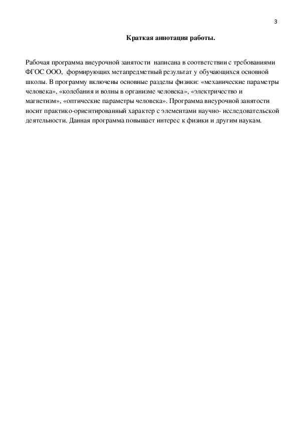 "Рабочая программа "" Физика человека"""