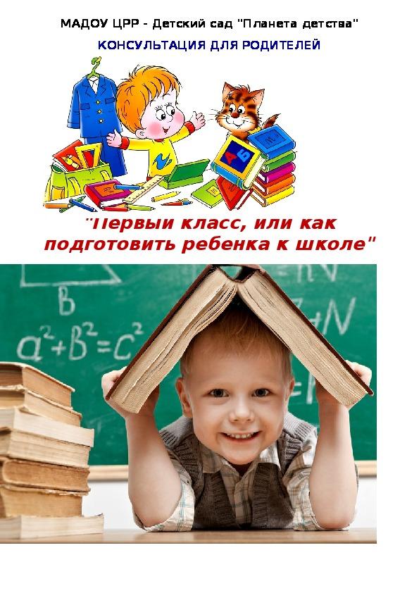 """""""Первый класс, или как подготовить ребенка к школе"""""""