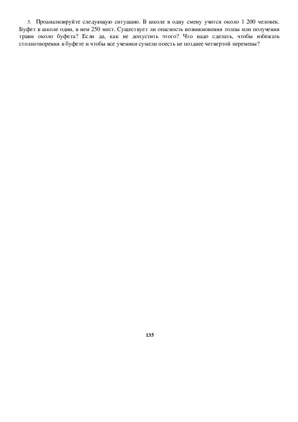 """Презентация по психологии """"Большая кратковременная социальная группа"""" (7 класс)"""