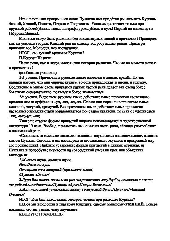 """Итоговый урок- лингвистические раскопки по теме """"Причастие"""""""