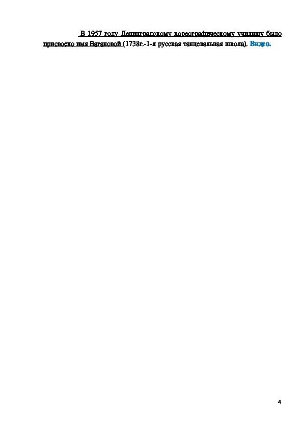 """Презентация к уроку на тему """"Педагогическая деятельность А. Вагановой"""""""