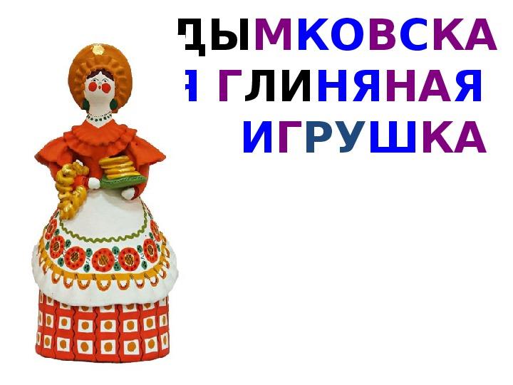 "Презентация ""Дымковская игрушка"""