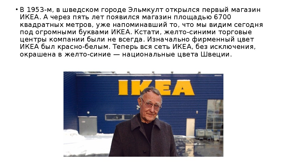 Феодор  Ингвар Кампрад