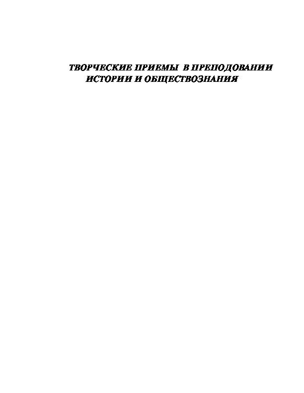 """Выступление по теме """"Творческие приемы в преподавании истории и обществознания"""""""