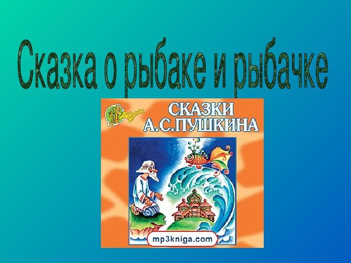 """Презентация к празднику """"Прощание с Азбукой"""", 1 класс"""
