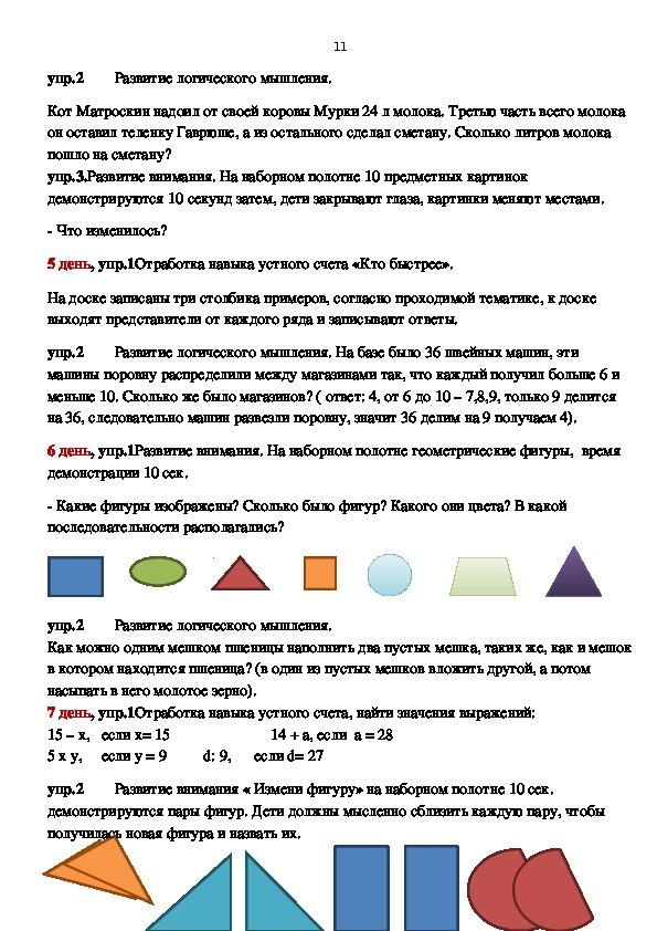 Коррекционно- развивающая программа авторская разработка