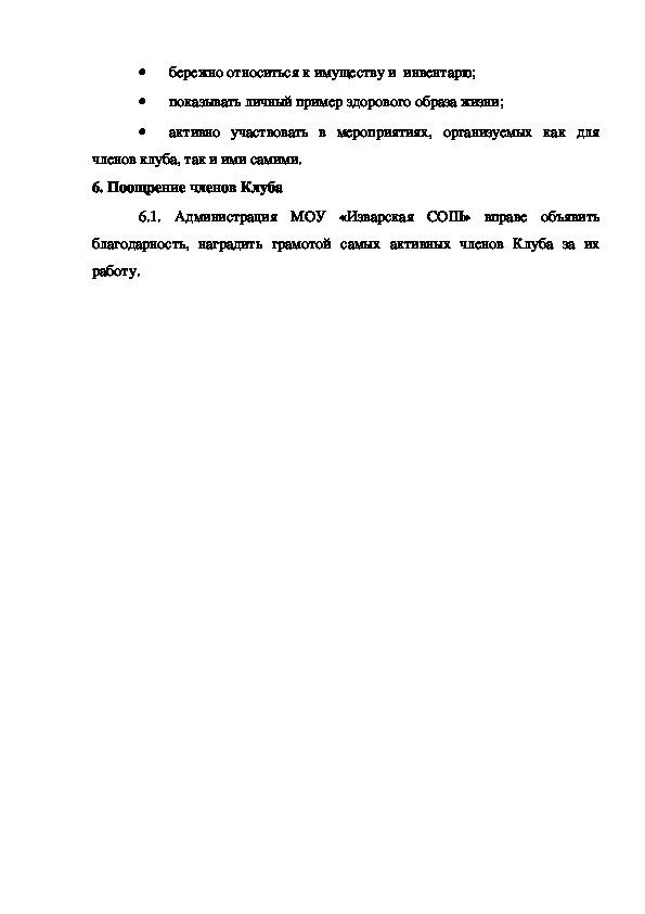 """Программа общественного клуба """"Изварские фантазёры"""""""
