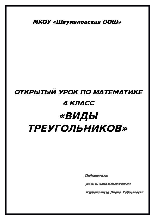 Открытый урок по математике «ВИДЫ ТРЕУГОЛЬНИКОВ» 4 класс