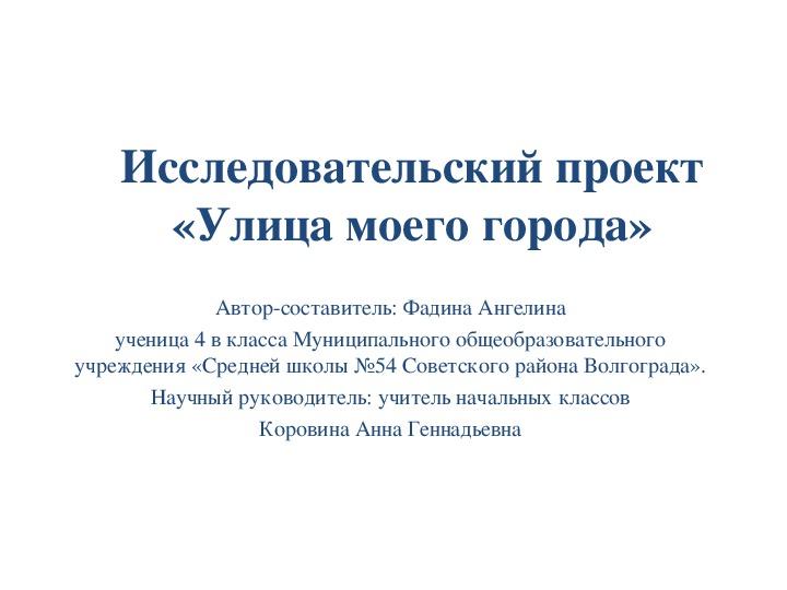 """Исследовательский проект """"Улица моего города"""""""