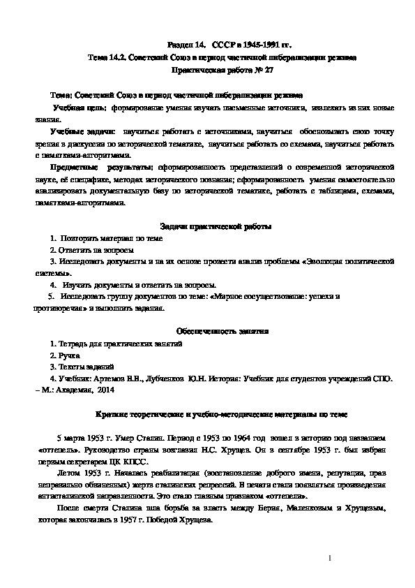 Советский Союз в период частичной либерализации режима. Практическая работа № 27