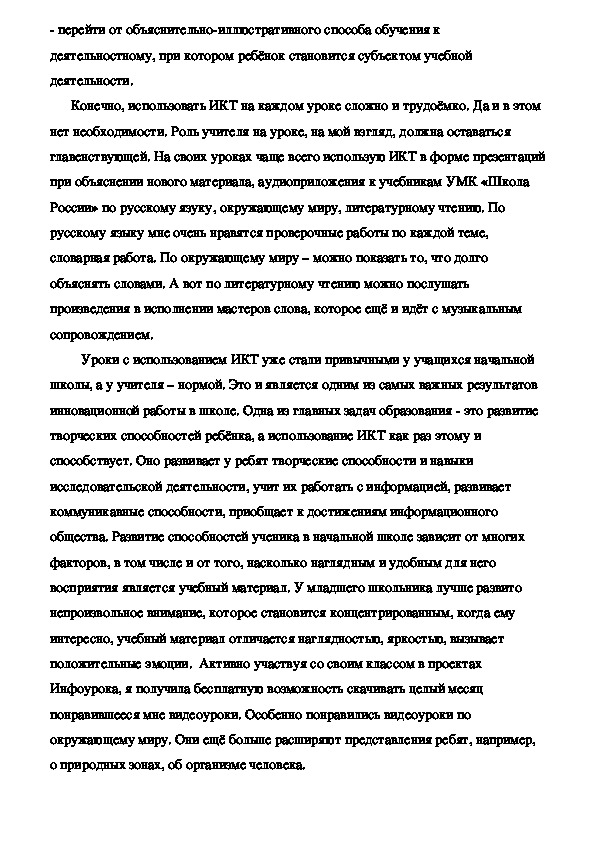 """Статья """"ИКТ в начальной школе"""""""