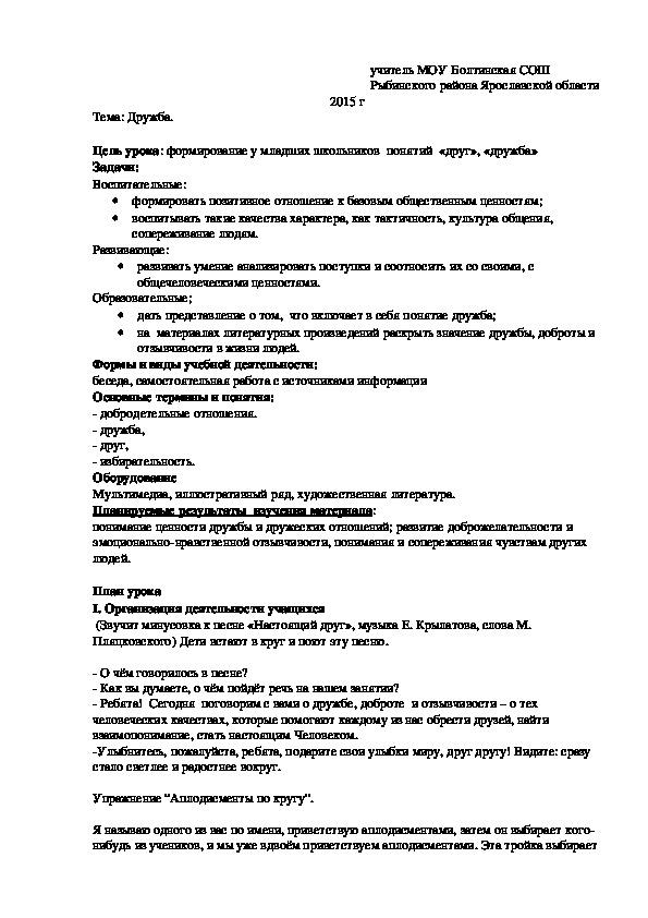 """Урок по ОРКСЭ """"Дружба"""""""