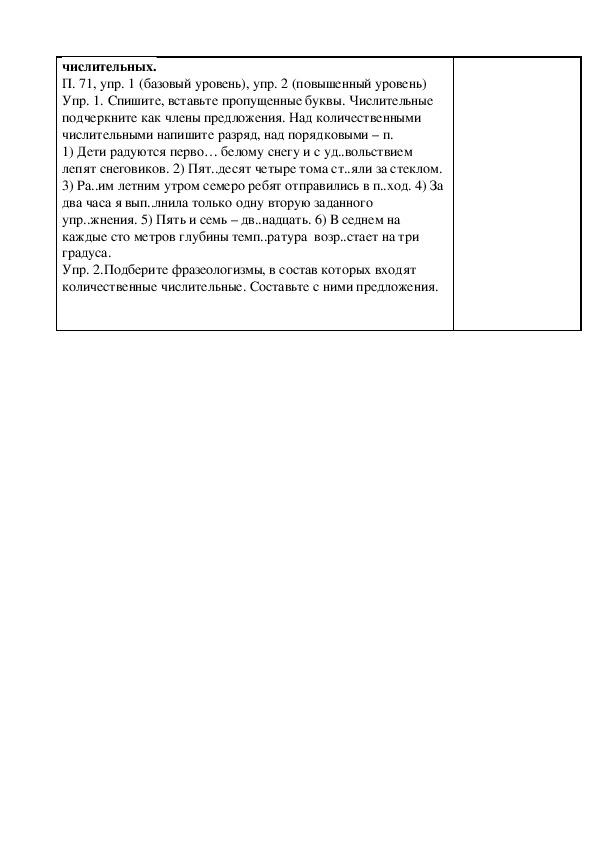 """Урок по русскому языку на тему """"Разряды количественных числительных"""" (6 класс, русский язык)"""