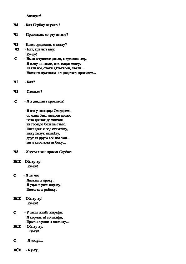 Литературный праздник «В стране весёлого детства» (по произведениям А.Л.Барто).