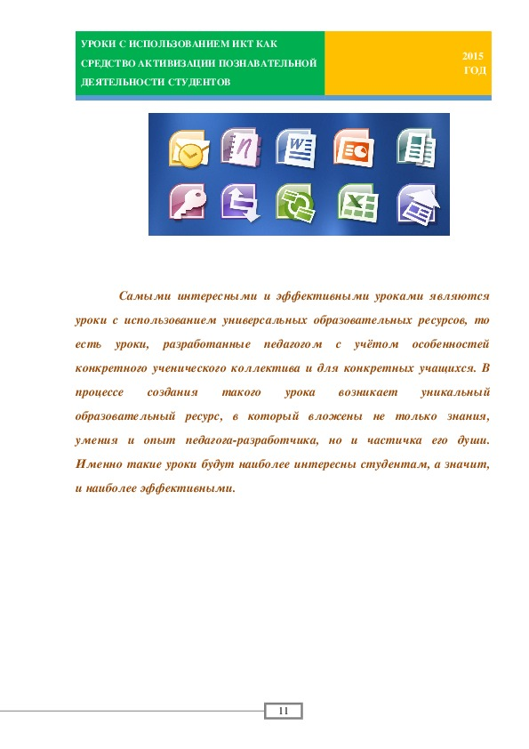 Уроки с использованием ИКТ  как средство активизации познавательной деятельности студентов