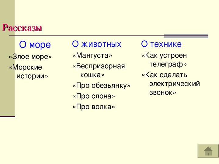 """Презентация по литературному чтению """" Б. Житков Храбрый утёнок"""" ( 2 класс)"""