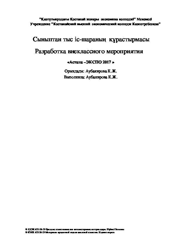 """Разработка внеклассного  мероприятия """"ЭКПО"""""""
