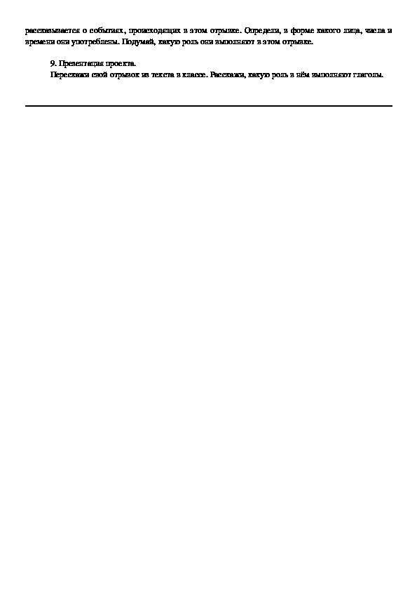 """Методическая разработка урока-монопроекта по русскому языку в 4 классе на тему: """"Роль глаголов в тексте-повествовании"""""""