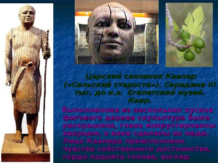 Презентация по МХК Изобразительное искусство и музыка Древнего Египта