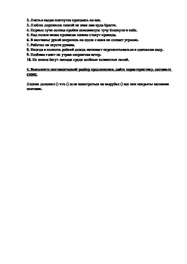 """Проверочная работа по русскому языку на тему """"Обособленные члены предложения"""" (8 класс. русский язык)"""