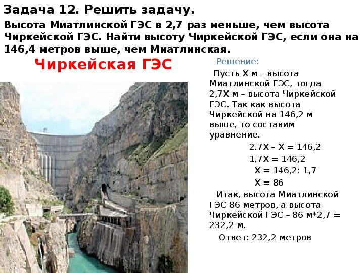 """Научно - исследовательская работа """"История Дагестана в авторских задачах"""""""