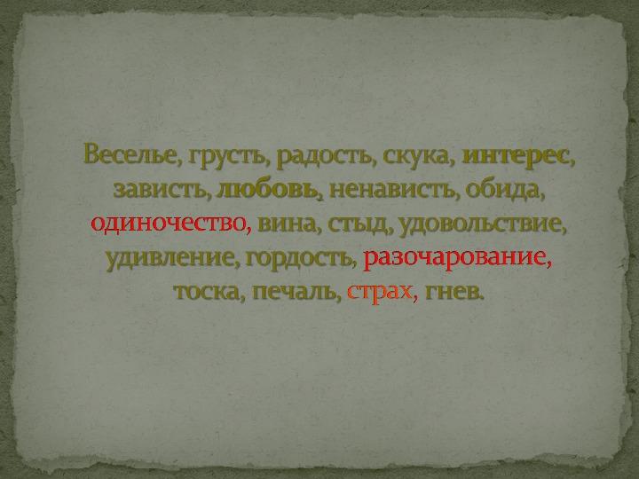 """Презентация к занятию """"Мои внутренние друзья и  враги"""""""