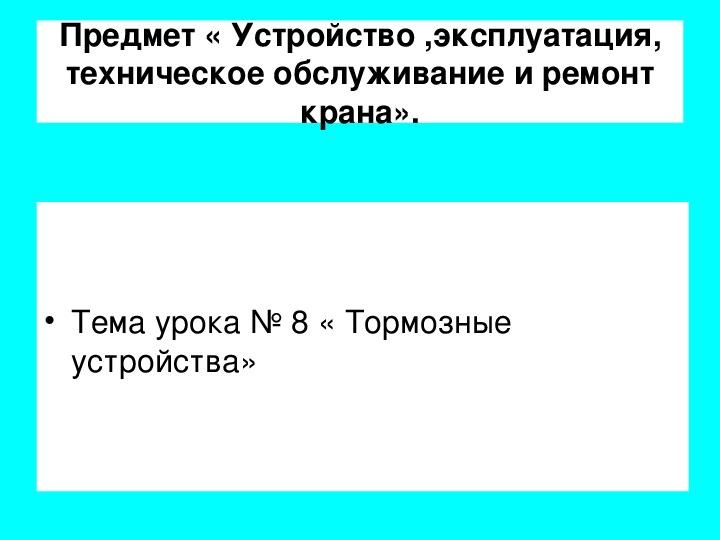 """Презентация по МДК 01.01 Эксплуатация кранов металлургического производства на тему: """"Тормозные устройства"""""""