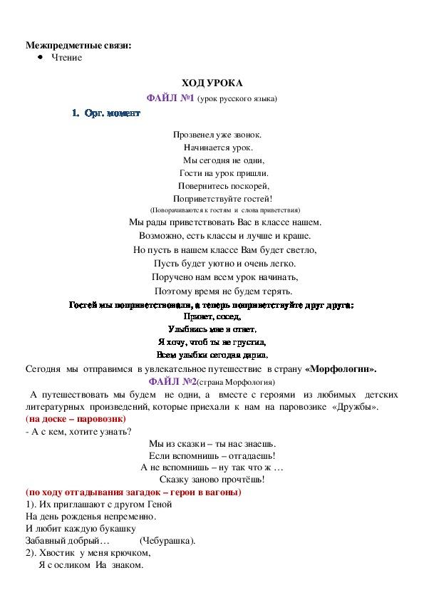 Открытый урок для родителей по русскому языку 3 класс