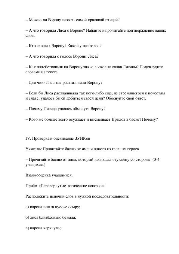 Урок по литературному чтению с элементами критического мышления басня И.А. Крылова «Ворона и Лисица»