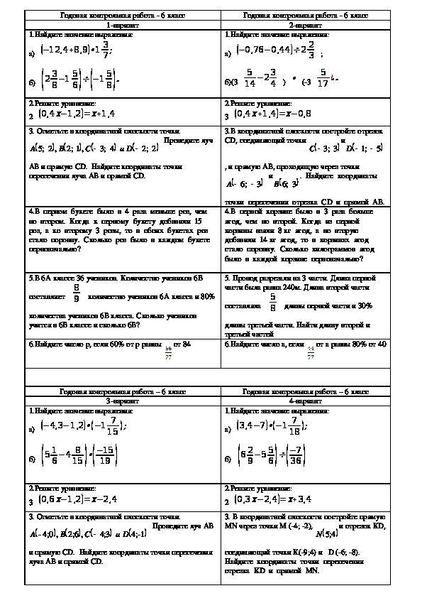 Годовая контрольная работа по математике 6 класс