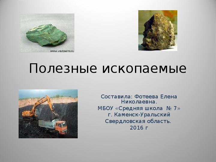 """Презентация по окружающему миру """"Полезные ископаемые"""" 4 класс"""